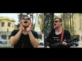 Андрей Чураков &amp Саша Гагарин - Метелица
