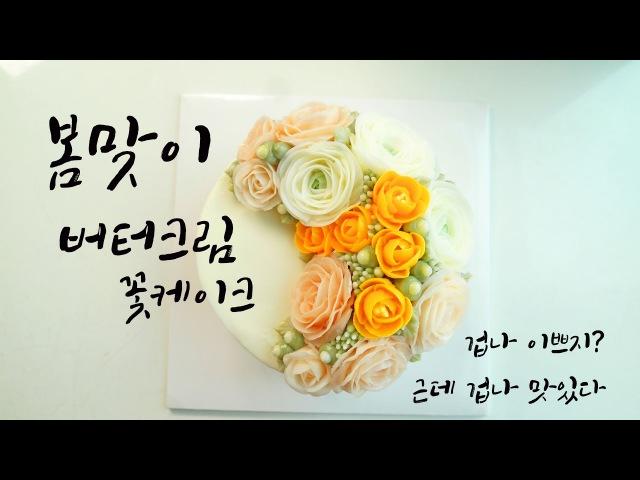 [집순이의 DIY] 봄향기 가득한 케이크!! 버터크림 꽃 케이크!! Butter cream Flower cake!!