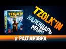 Настольная игра Tzolk'in Календарь Майя Распаковка