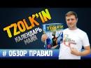 Настольная игра Tzolk'in Календарь Майя Обзорправил mp4