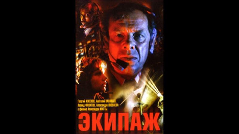 Экипаж (1979). СССР. 2 серия