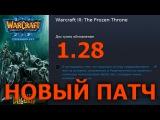 Warcraft 3 Патч 1.28 - ПОЛНЫЙ РАЗБОР И АНАЛИЗ ПАТЧА | Цепная молния 2.0