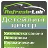 Детейлинг центр Refresh-Lab.ru