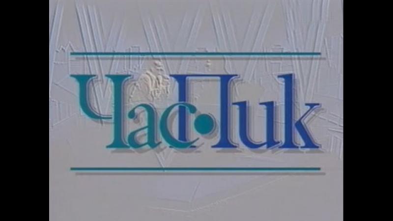 Час пик с Владиславом Листьевым. Сергей Маковецкий (1 канал Останкино, 30.01.1995)