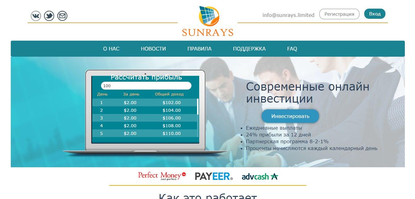 Постер к новости Sunrays