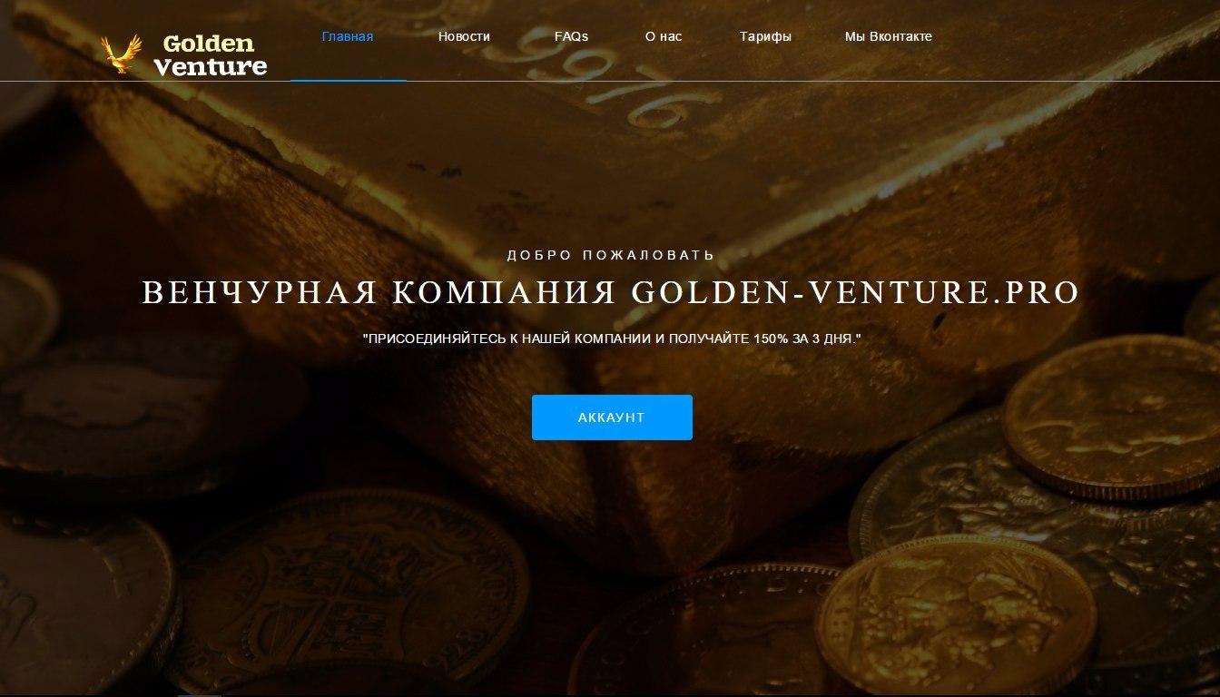 Golden Venture