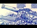 15. Как создавались Империи - Мир Да Винчи