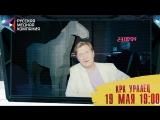 Андрей Рожков (Уральские Пельмени) приглашает на Матч звезд 2017