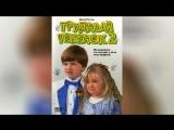 Трудный ребенок (1990)  Problem Child