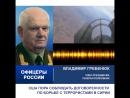 Владимир Гребенюк - США пора соблюдать договоренности по борьбе с террористами в Сирии