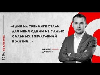 """Отзыв Михаила Дашкиева о тренинге """"Пространство для Развития"""". У кого учился основатель Бизнес Молодости"""