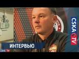 Амкар (мол.) — ПФК ЦСКА (мол.) — 0:2. Интервью с Гришиным