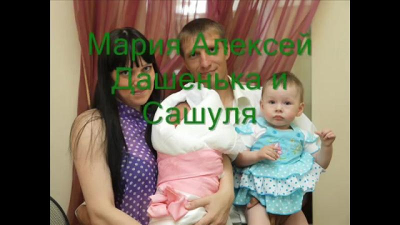 В память о семье Гребенчук (Маши, Алексея, Сашеньки и Дашули)
