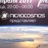 Микрокосмос представляет: Ночь Космонавтики