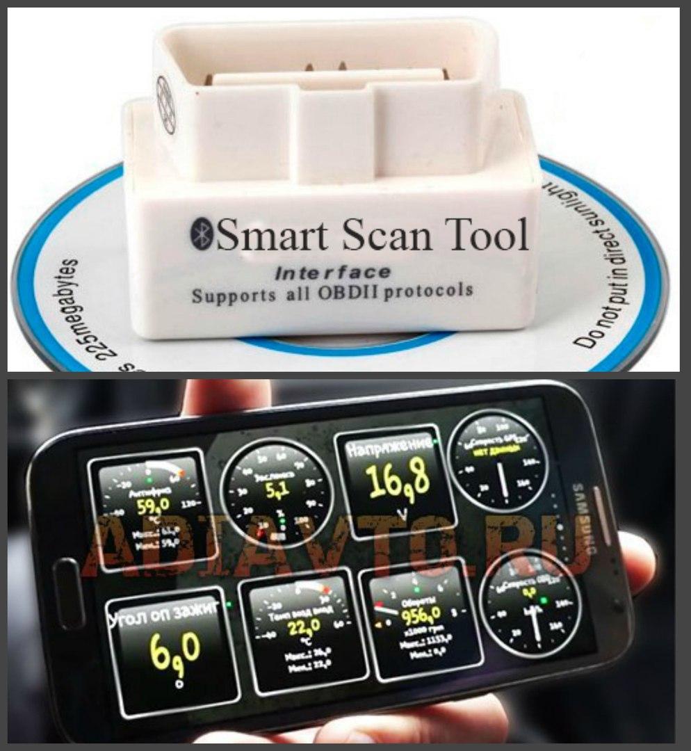 Универсальный автосканер Scan tool Pro Bluetooth