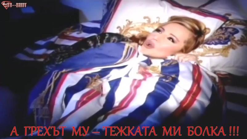 ® Ана Бекута - Кралят на нощта ®