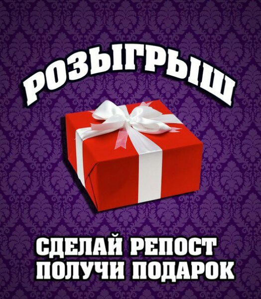 Делай репост получай подарки