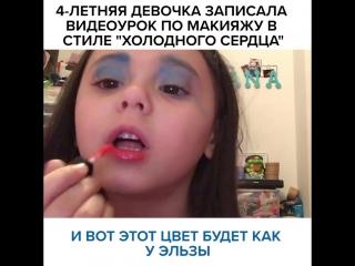 4-летняя девочка делает макияж в стиле Эльзы