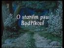 O Starém Psu Bodříkovi1969 на чешском языке