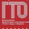 Центр тестирования ГТО Василеостровского района