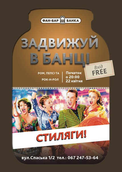 Вже завтра, 22 квітня о 20:00 Банка Спаська чекає тебе на вечірку Стил