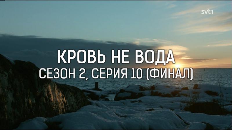 КРОВЬ НЕ ВОДА / СЕЗОН 2, СЕРИЯ 10