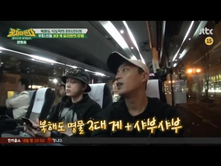 [SHOW] 4.07.2017 JTBC Around the World Travel - Package Tour, Ep.31 (DooJoon & JunHyung)