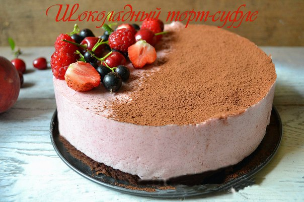 Рецепт шоколадный торт с суфле 76