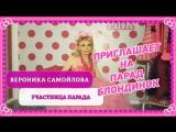 ВЕРОНИКА САМОЙЛОВА Приглашает Вас на Парад Блондинок 2017 в Москве