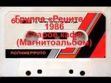 Группа Рецитал - 1986 - Старое кафе (Магнитоальбом)