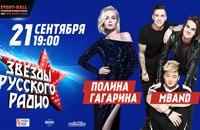 Полина Гагарина и MBand