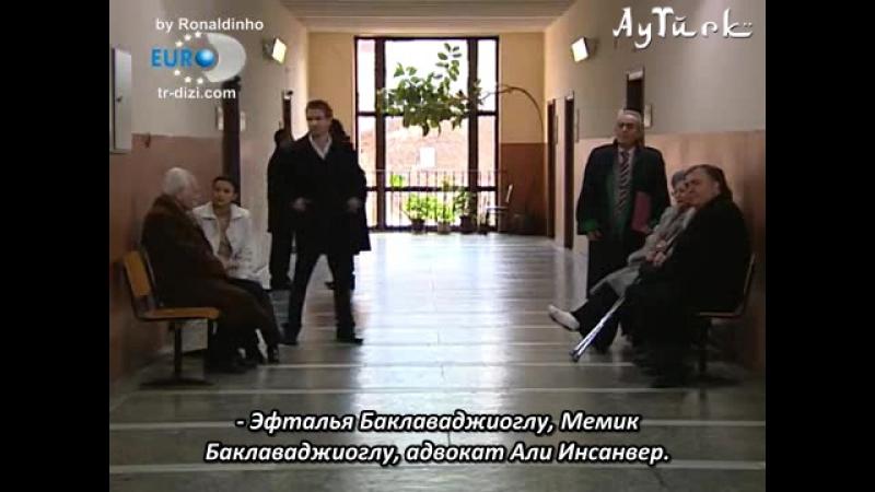 Зять-иностранец - Yabançi damat - 89 серия с русскими субтитрами.