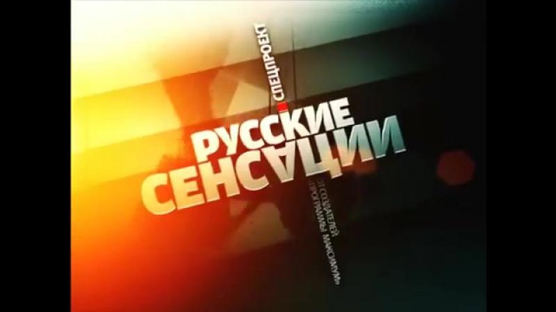 Заставка программы Русские сенсации НТВ 2007 2011