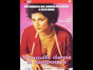 Спокойные деревенские женщины (1980) Италия