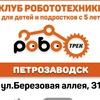 """Робототехника для детей """"Роботрек"""", Петрозаводск"""