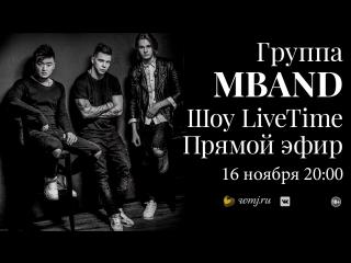 Шоу LiveTime с MBAND
