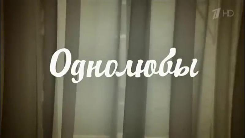 Однолюбы 2012г 3 серия