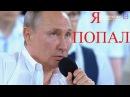 Путин не помнит кем работал.Это Двойник или Склероз