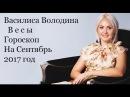 Весы Василиса Володина Сентябрь 2017 год