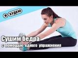 Сушим бедра с помощью одного упражнения II Я худею с Екатериной Кононовой