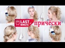 Причёски на праздники, Новый Год своми руками ★ Для средних/длинных волос, быстро и легко