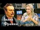Іван Франко одержимий культом праці для народу Велич особистості травень '15