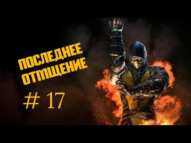 Mortal Kombat X ► Живые Башни ► 17 ► Последнее Отмщение