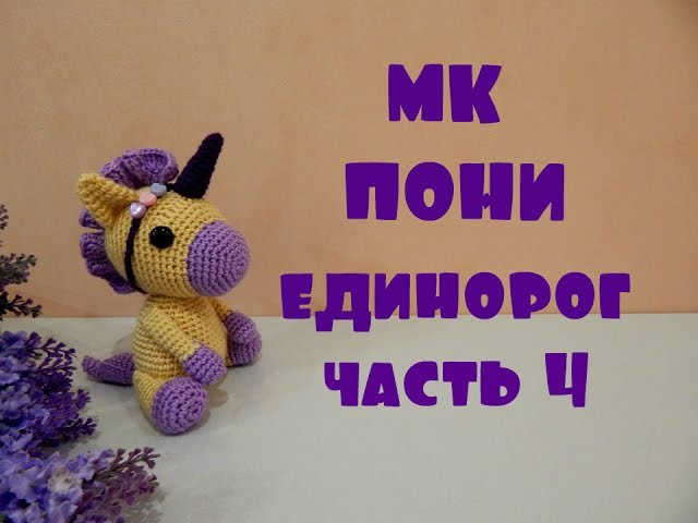 ♥♥ ПОНИ ЕДИНОРОГ ♥ МК ♥ часть 4 ♥♥