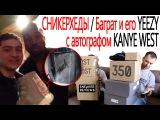 СНИКЕРХЕДЫ  Баграт и его YEEZY с автографом KANYE WEST