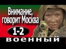Внимание говорит Москва. 1- 2 серии. фильмы о снайперах