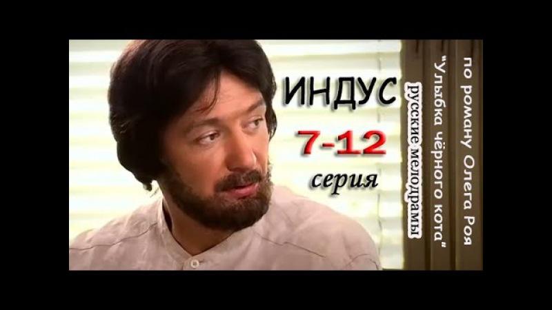 Индус 7 8 9 10 11 12 серия Мелодрама Приключения