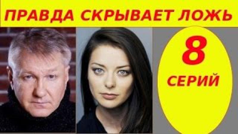 Правда скрывает ложь 1 2 3 4 серии из 8 Криминальная драма