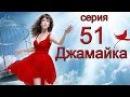 Джамайка 51 серия