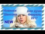 Новинки Шансона для Души - Февраль 2017